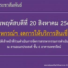 งดให้บริการฝ่ายสินเชื่อในวันพฤหัสบดีที่ 20 สิงหาคม 2563