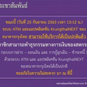 แจ้งการใช้งานระบบ ATM และแอปพลิเคชัน KrungthaiNEXT ของธนาคารกรุงไทย