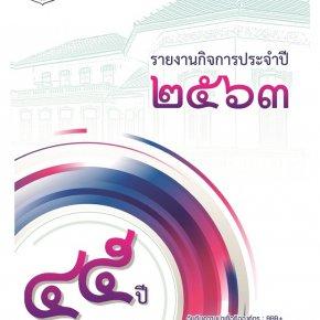 หนังสือรายงานกิจการประจำปีบัญชี 2563 (E-Book)