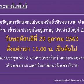 ขอเชิญเข้าร่วมประชุมใหญ่สามัญประจำปีบัญชี 2563