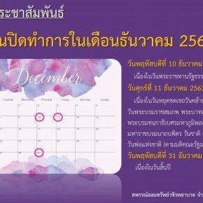 วันปิดทำการเดือนธันวาคม 2563