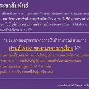 เชิญชวนสมาชิกทุกท่าน ทำข้อตกลงเชื่อมโยมบัตร ATM บัญชีเงินฝากธนาคารกรุงไทยของตนเอง กับบัญชีเงินฝากออมทรัพย์สหกรณ์