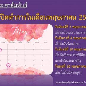 วันปิดทำการในเดือนพฤษภาคม 2564