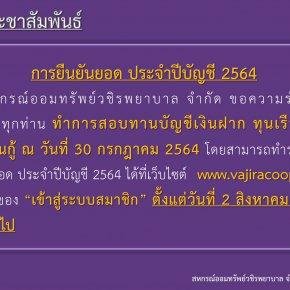 ขั้นตอนการการยืนยันยอด ประจำปีบัญชี 2564