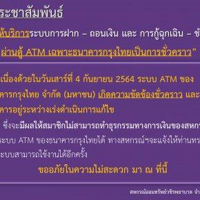 แจ้งระบบ ATM งดให้บริการระบบการฝาก – ถอนเงิน และ การกู้ฉุกเฉิน – ชำระหนี้ ผ่านตู้ ATM เฉพาะธนาคารกรุงไทยเป็นการชั่วคราว