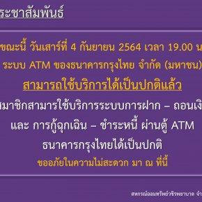 แจ้งระบบ ATM สามารถใช้บริการได้เป็นปกติ