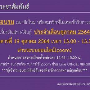 การอบรมสมาชิกประจำเดือนตุลาคม 2564