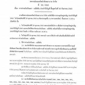 การจ่ายเงินปันผล – เฉลี่ยคืน ประจำปีบัญชี สิ้นสุดวันที่ 30 กันยายน 2562