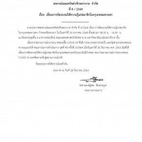 เลื่อนการจัดอบรมให้ความรู้แก่สมาชิกในกรุงเทพมหานคร
