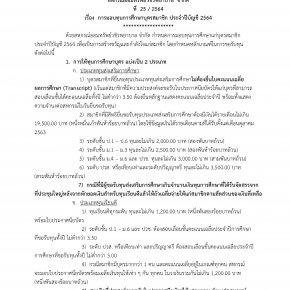 การมอบทุนการศึกษาบุตรสมาชิก ประจาปีบัญชี 2564