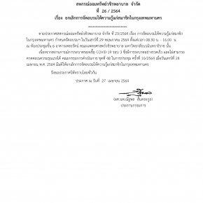 ยกเลิกการจัดอบรมให้ความรู้แก่สมาชิกในกรุงเทพมหานคร