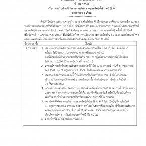 การรับฝากเงินโครงการเงินฝากออมทรัพย์ยั่งยืน 60 (13) (ระยะเวลา 4 เดือน)