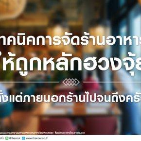 เทคนิคการจัดร้านอาหารให้ถูกหลักฮวงจุ้ย ตั้งแต่ภายนอกร้านไปจนถึงครัว