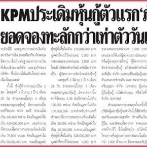 "KPM ประเดิมหุ้นกู้ตัวแรก ""ภัทรเฮ้าส์"" ยอดจองทะลักกว่าเท่าตัววันเดียวหมด"
