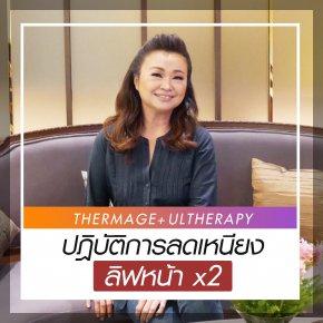 Thermage + Ulthera คุณเจนนิเฟอร์คิ้ม
