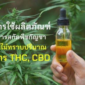 การใช้ผลิตภัณฑ์สารสกัดพืชกัญชา ที่ไม่ทราบปริมาณ สาร THC, CBD