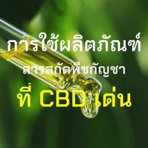การใช้ผลิตภัณฑ์ สารสกัดพืชกัญชา ที่ CBD เด่น