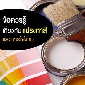 ข้อควรรู้ เกี่ยวกับแปรงทาสี และการใช้งาน