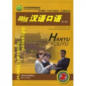 หลักสูตรเรียนภาษาจีนขั้นสูง Chinese for Advanced (5 ระดับ รวม 100 ชั่วโมง)
