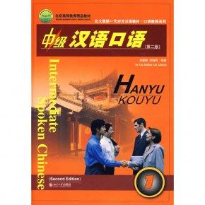 หลักสูตรเรียนภาษาจีนขั้นกลาง Chinese for Intermediate  (7 ระดับ รวม 140 ชั่วโมง)