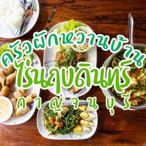 Review ครัวผักหวานบ้าน ไร่นฤบดินทร์ สาขากาญจนบุรี อาหารธรรมดาแต่การบริการต้องปรับปรุง