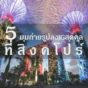 5 มุมถ่ายรูปลง IG สุดคูลที่สิงคโปร์