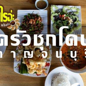 Review ครัวชุกโดน กาญจนบุรี วิวดี อาหารอร่อย ราคาไม่แพง