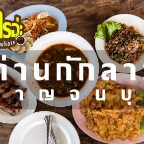 Review ด่านกักลาว กาญจนบุรี