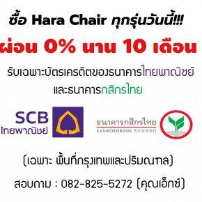 ซื้อ Hara Chair ทุ่กรุ่น ผ่อน 0 % นาน 10 เดือน