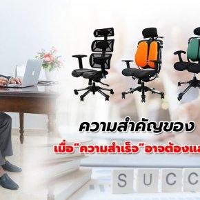 """ความสำคัญของ """"การนั่ง"""" เมื่อ """"ความสำเร็จ"""" อาจต้องแลกกับ """"สุขภาพ"""""""