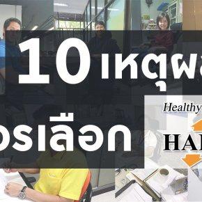 10 เหตุผล ที่ควรเลือกเก้าอี้สุขภาพ Hara Chair