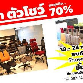 มหกรรมลดราคา สินค้าตัวโชว์ครั้งยิ่งใหญ่!!! ลดสูงสุดถึง 70%