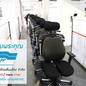 ประมวลภาพการจัดส่ง เก้าอี้เพื่อสุขภาพ Hara Chair @ บริษัท ท่อส่งปิโตรเลี่ยมไทย จำกัด (Thaippline)