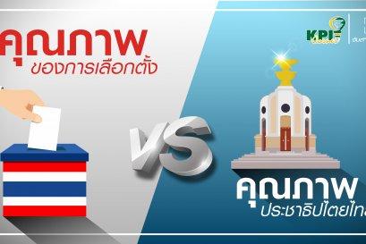 คุณภาพของการเลือกตั้งกับคุณภาพประชาธิปไตยไทย