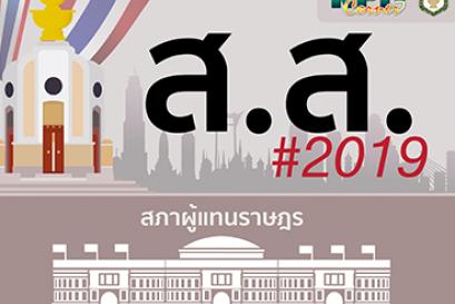 สภาผู้แทนราษฎรตามรัฐธรรมนูญแห่งราชอาณาจักรไทย