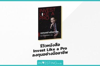 รีวิวหนังสือ Invest Like a Pro ลงทุนอย่างมืออาชีพ