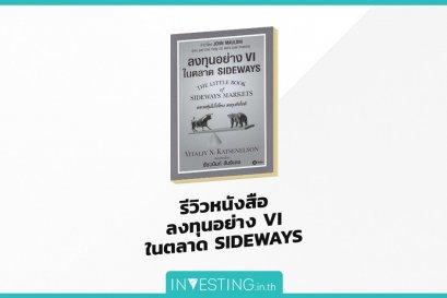 รีวิวหนังสือ ลงทุนอย่าง VI ในตลาด SIDEWAYS