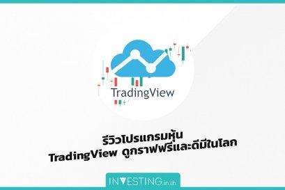รีวิวโปรแกรมหุ้น TradingView ดูกราฟฟรีและดีมีในโลก