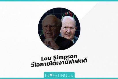 Lou Simpson วีไอภายใต้เงาบัฟเฟตต์