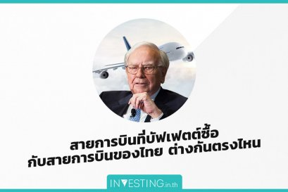 สายการบินที่บัฟเฟตต์ซื้อ กับสายการบินของไทย ต่างกันตรงไหน