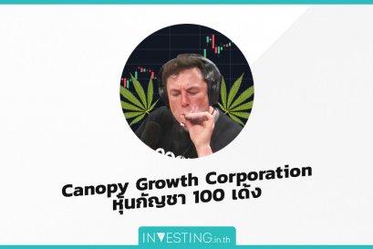 Canopy Growth Corporation หุ้นกัญชา 100 เด้ง