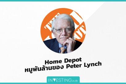 Home Depot หมูพันล้านของ Peter Lynch