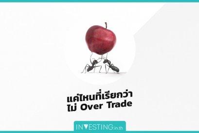 แค่ไหนที่เรียกว่าไม่ Over Trade