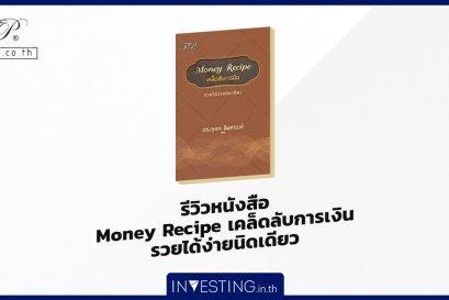 รีวิวหนังสือ Money Recipe เคล็ดลับการเงิน รวยได้ง่ายนิดเดียว