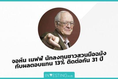 จอห์น เนฟฟ์ นักลงทุนชาวสวนมือฉมัง กับผลตอบแทน 13% ติดต่อกัน 31 ปี