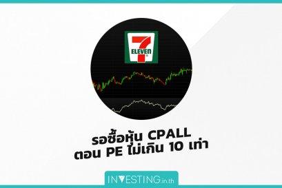 รอซื้อหุ้น CPALL ตอน PE ไม่เกิน 10 เท่า