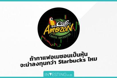 ถ้ากาแฟอเมซอนเป็นหุ้น จะน่าลงทุนกว่า Starbucks ไหม