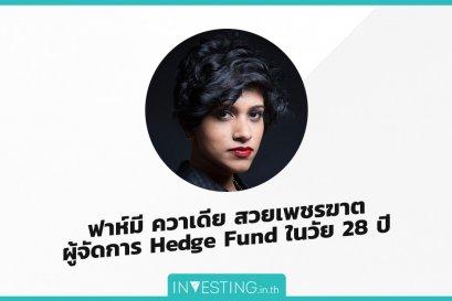 ฟาห์มี ควาเดีย สวยเพชรฆาต ผู้จัดการ Hedge Fund ในวัย 28 ปี