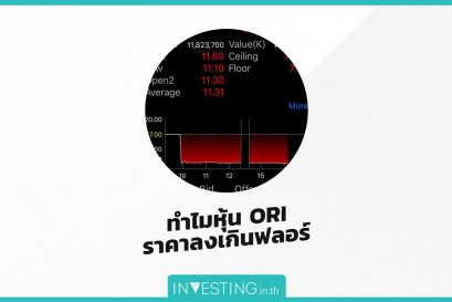 ทำไมหุ้น ORI ราคาลงเกินฟลอร์