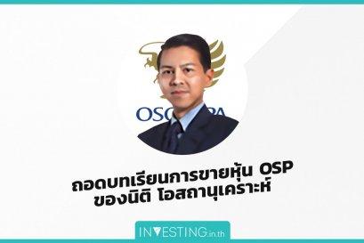 ถอดบทเรียนการขายหุ้น OSP ของนิติ โอสถานุเคราะห์